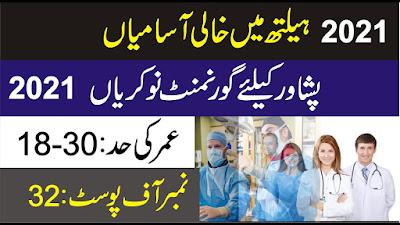 latest jobs 2021 in Qazi Hospital Peshawar