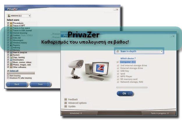 PrivaZer - Καθαρίστε τον υπολογιστή σας