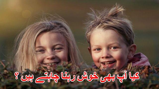کیاآ پ بھی خوش رہنا چاہتے ہیں؟urdu stories