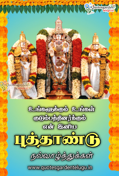 Happy-new-year-greetings-in-tamil-Puttantu-valttukkal-wishes-images-messages