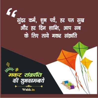 Makar-Sankranti-Facebook-Messages
