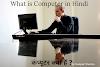 What is Computer in Hindi | Computer kya hai