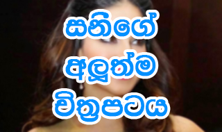 Sunny Leone New Movie Tu Zaroori Hai Sri Lanka - Gossip Lanka News