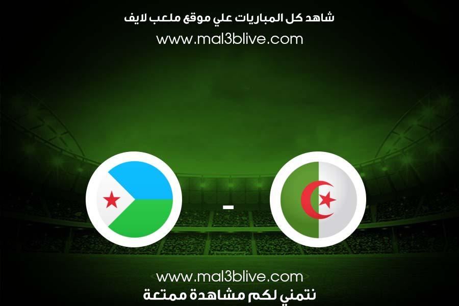 مباراة الجزائر وجيبوتي