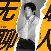 Hua Chen Yu 華晨宇 Wu Liao Ren 無聊人 I'm Boring Mandarin Pinyin Lyrics