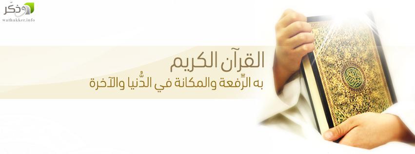 كيف أبدأ بحفظ القرآن الكريم | أسلاميات