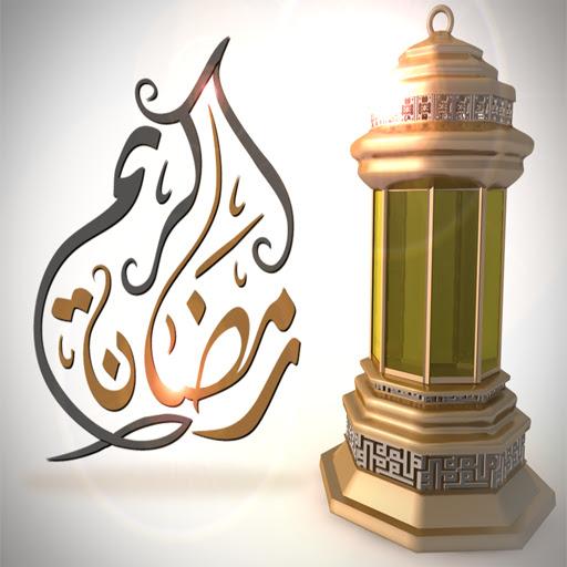 تحميل تطبيق خلفيات رمضان كريم 2021 للاندرويد  Ramadan Kareem wallpapers