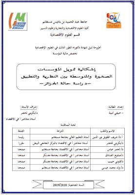 مذكرة ماستر: إشكالية تمويل المؤسسات الصغيرة والمتوسطة بين النظرية والتطبيق (دراسة حالة الجزائر) PDF