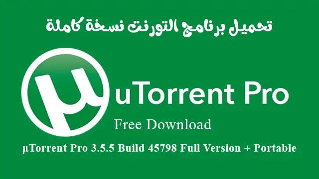 تحميل برنامج التورنت نسخة كاملة μTorrent Pro 3.5.5 Build 45798 Full Version + Portable