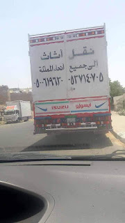 دينات نقل عفش بالمدينة المنورة