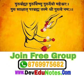 Guru purnima story, www.devedunotes.com