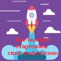 http://www.iozarabotke.ru/2017/09/kak-startovat-svoj-infobiznes.html