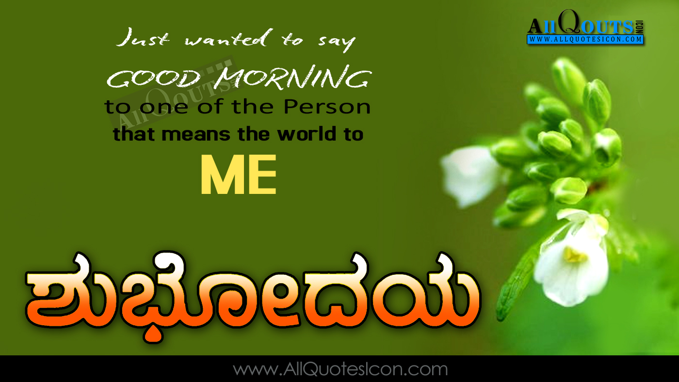 Good Morning Quotes And Greetings In Kannada Hd Pictures Beatiful