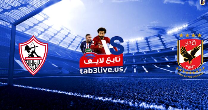 نتيجة مباراة الأهلي والزمالك اليوم 2021/05/10 الدوري المصري