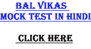 bal vikas mock test