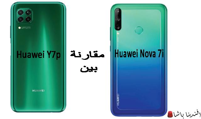 هواوي نوفا 7i, مميزات وعيوب مواصفات huawei nova 7i, مميزات وعيوب مواصفات huawei Y7p,