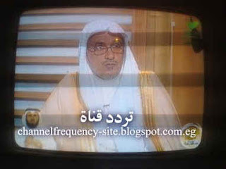 تردد قناة الرسالة على النايل سات وعرب سات 2017