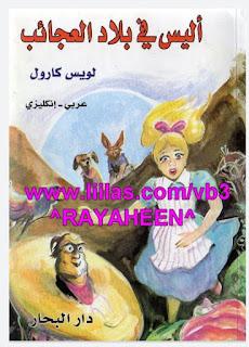 أليس بلاد العجائب مترجم عربي IMG_20200610_175352.