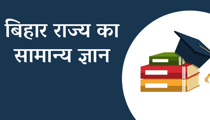 बिहार से संबन्धित सामान्य ज्ञान - Bihar gk in Hindi