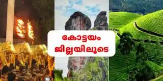 Kottayam District - കോട്ടയം ജില്ല