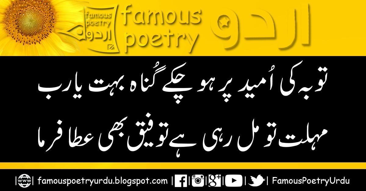 Famous Poetry Urdu Islamic Poetry In Urdu Urdu Islamic Quotes