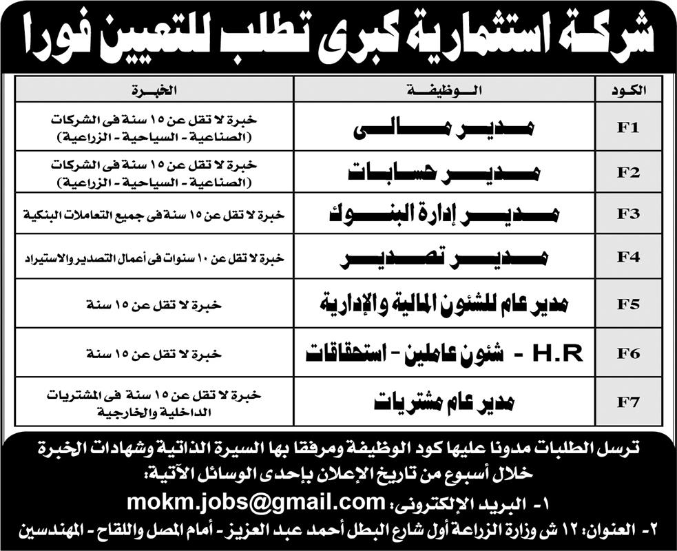 وظائف اهرام الجمعة اليوم 15 فبراير 2019 اعلانات مبوبة