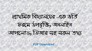 প্রাথমিক বিদ্যালয় ভর্তি ফরম Primary school admission form pdf ডাউনলোড করুন।