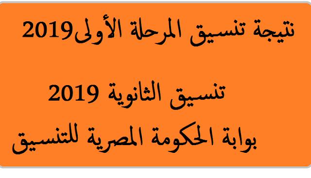 بيان بالحد الأدني للقبول بكليات ومعاهد المجموعة العلمية والأدبية لعام 2019