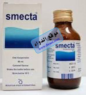سيمكتا شراب Smecta الأمن لعلاج الاسهال فى الأطفال