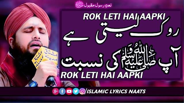 Rok Leti Hai Aap Ki Nisbat | With Lyrics Latest 2020 Naat