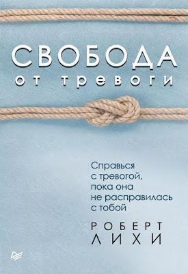 """книга Роберта Лихи """"Свобода от тревоги"""" - отличное руководство не только для специалистов, но и для самопомощи при тревожных расстройствах!"""