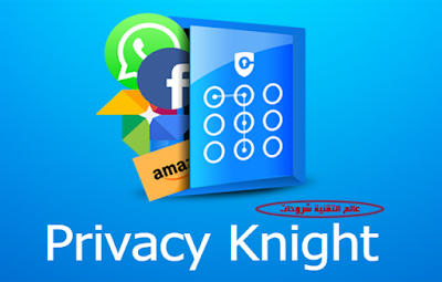 تطبيق-Privacy-Knight-Applock