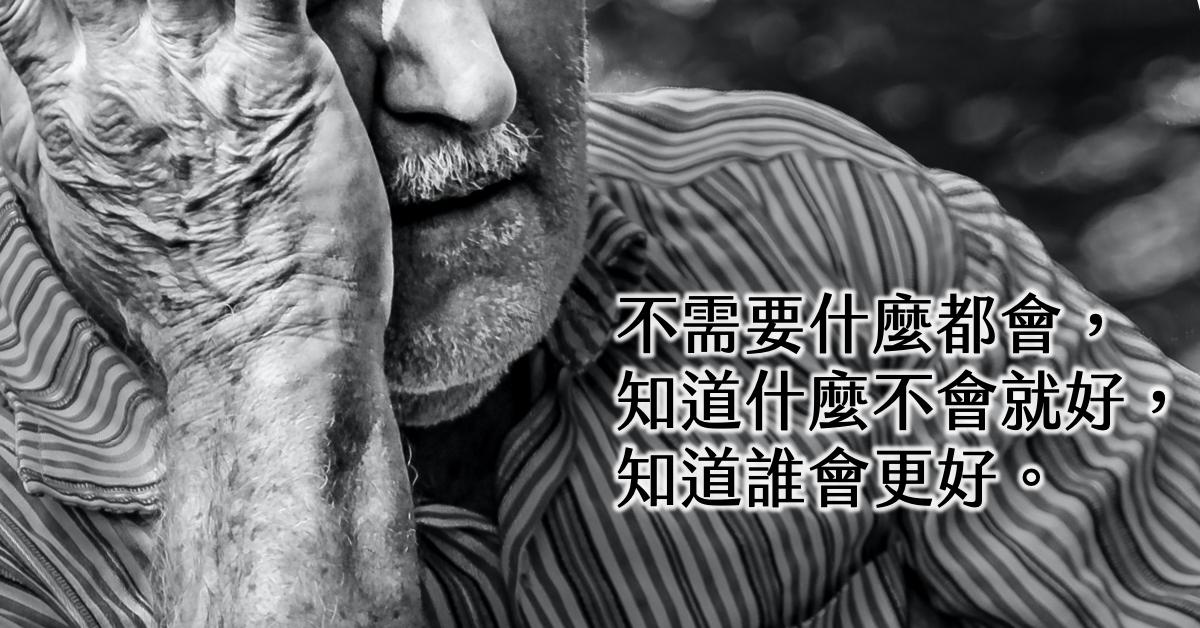 中醫師高允中: 我治不好他的病