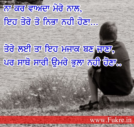 New Punjabi Sad Status Whats App