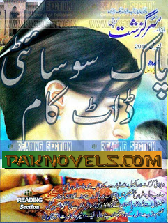Free Download PDF Monthly Sarguzashat Digest April 2016
