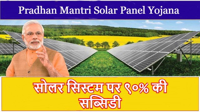 Pradhan Mantri Solar Panel Yojana Form
