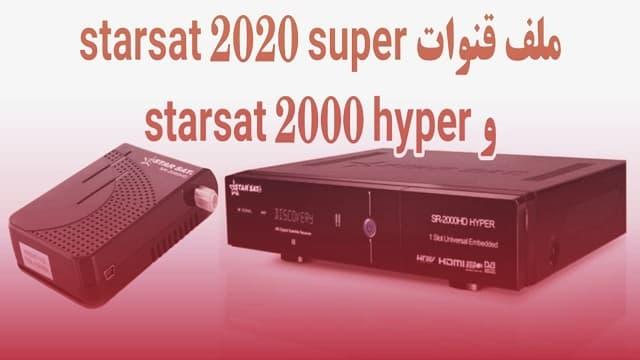 ملف قنوات Starsat 2000 hyper و sr-2020Super مرتب 2021