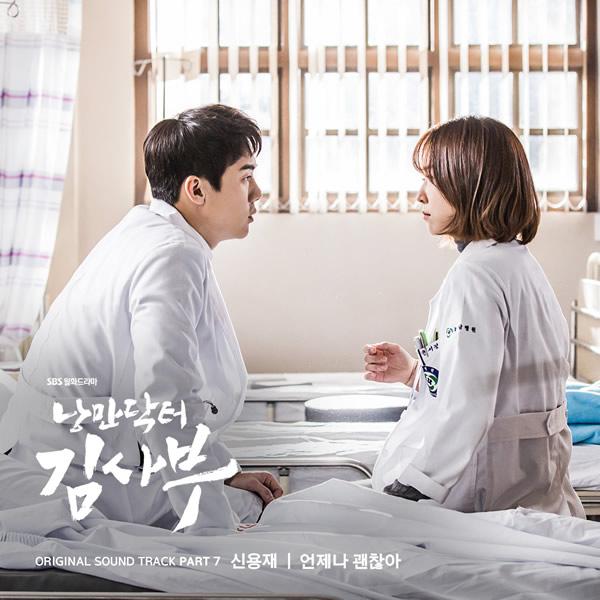 Download Ost. romantic, Doctor Teacher Kim Terbaru