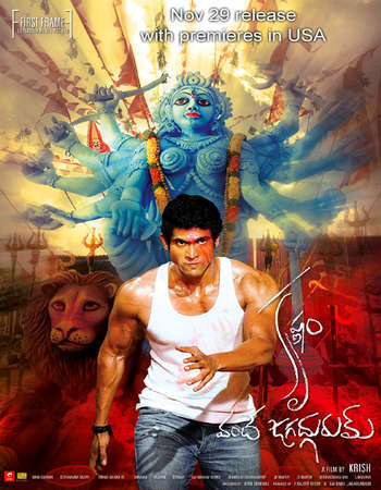 Poster Of Krishnam Vande Jagadgurum 2012 Hindi Dual Audio 400MB UNCUT BluRay 480p ESubs Free Download Watch Online downloadhub.net