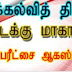 தரம் 09 - இரண்டாம் மொழி சிங்களம்  - நிகழ்நிலைப் பரீட்சை - 2021