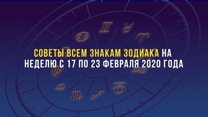 Советы всем знакам Зодиака на неделю с 17 по 23 февраля 2020 года
