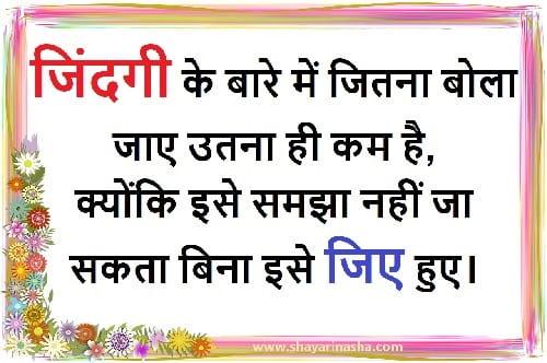 Best Jindagi, Zindagi, True Lines Jindagi Quotes in Hindi