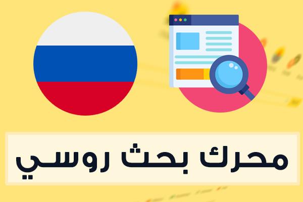 محرك بحث روسي