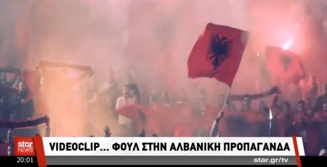 Το τερμάτισαν: Στο στόχαστρο της Αλβανίας η Πελοπόννησος... (βίντεο)