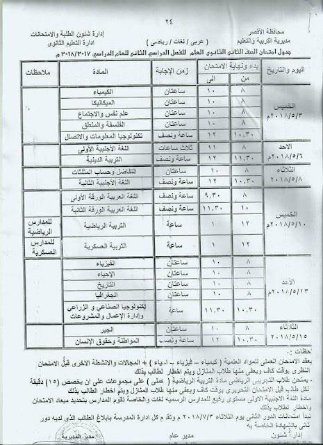 """جدول امتحانات الصف الثاني الثانوي علمي ,أدبي 2018 محافظة الأقصر الترم الثاني """" آخر العام"""""""