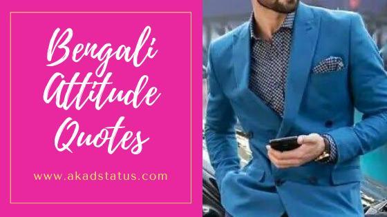 Bengali attitude status | বেঙ্গালি মনোভাবের অবস্থা