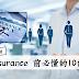 买Insurance 前必懂的10件事!别随随便便就签保单