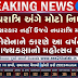 State Government Canceled the Navratri Festival [NEWS REPORT]