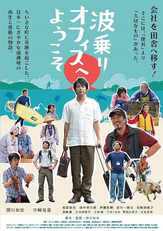 Sinopsis Naminori Office e Yokoso (2019) - Film Jepang