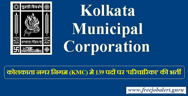 KMC Answer Key Download